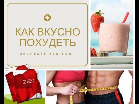 Как вкусно похудеть с Jeunesse Zen Bodi