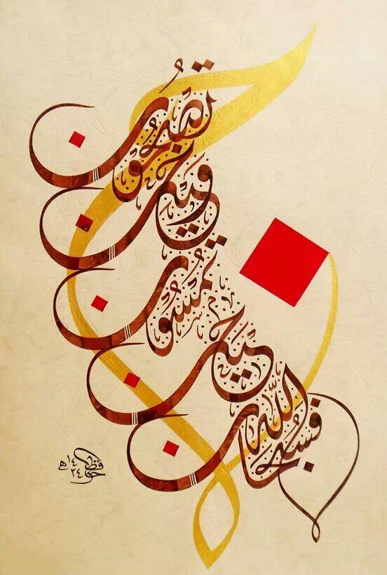 Arabic calligraphy فسبحان الله حين تمسون وحين تصبحون