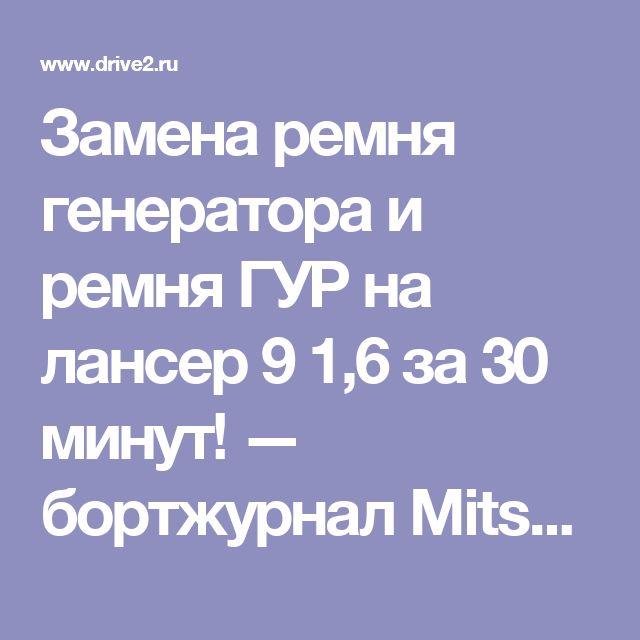 Замена ремня генератора и ремня ГУР на лансер 9 1,6 за 30 минут!  — бортжурнал Mitsubishi Lancer 9  1.6l STW 52RUS | DRIVE2