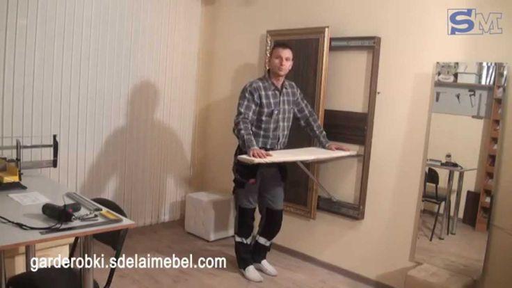 Встроенная гладильная доска за зеркалом своими руками. 1-я часть. Презен...