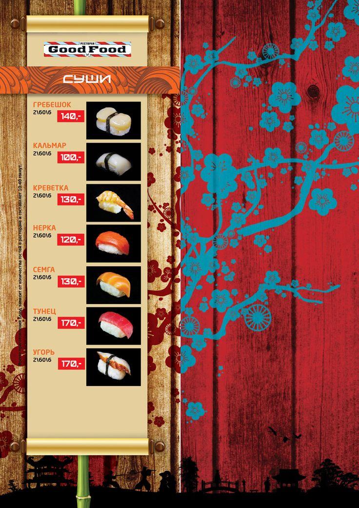 Дизайн меню японского ресторана. Автор - Ганженко А. ©.