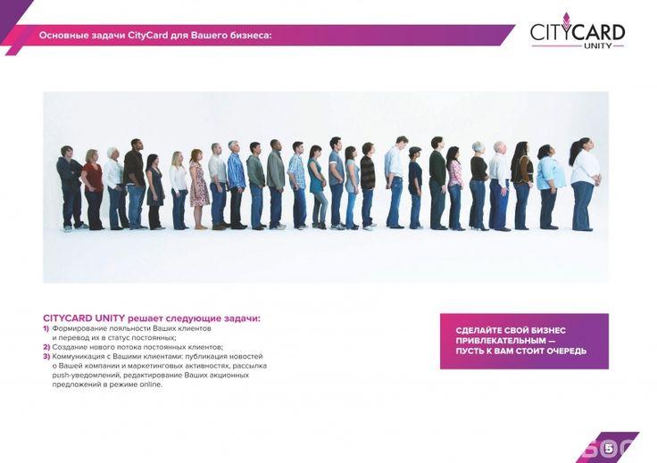 Франшиза CITYCARD UNITY - быстрая организация прибыльного бизнеса с наименьшими затратами на старт! это не просто единая дисконтная система, а готовая высокотехнологичная Платформа (интегрированная с мобильными приложениями) для среднего и малого бизнеса.