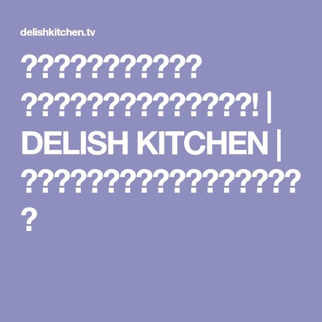 もちもちボリューミー! はんぺん海老マヨのレシピ動画! | DELISH KITCHEN | 料理レシピ動画で作り方が簡単にわかる