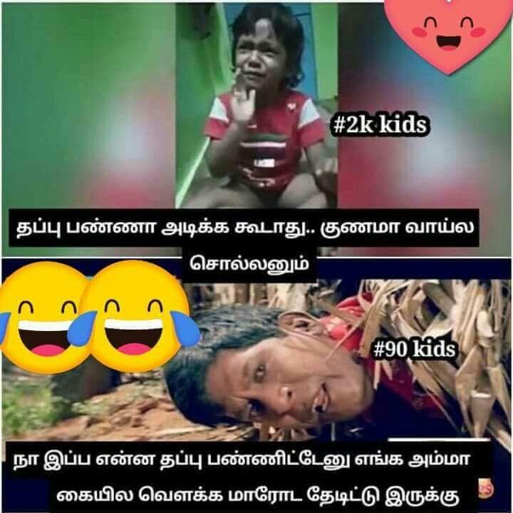 Pin By Dnagaratnam On Vadivelu Meme Comedy Memes Funny Clips Tamil Jokes