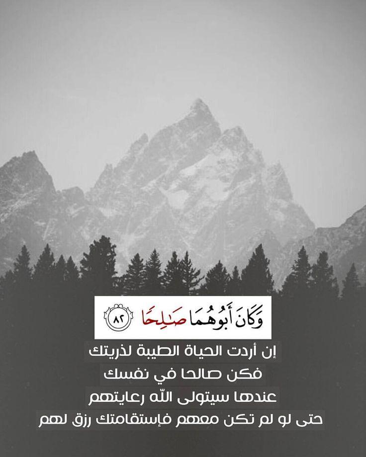 لا تنسوا قراءة سورة الكهف وكان أبوهما صالحا إن أردت الحياة الطيبة لذريتك فكن صالحا في نفسك عن Quran Book Islamic Quotes Quran Islamic Inspirational Quotes
