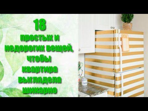 Как сделать квартиру шикарной # 18 простых и недорогих вещей