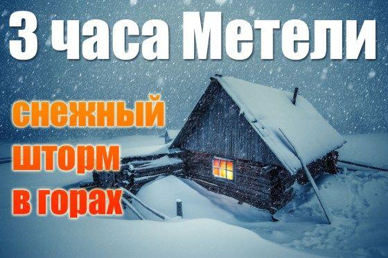 Блог YagyaLife: Музыка: Зимний снежный шторм в Горах. 3 часа метел...