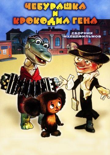 Русские мультфильмы 1972 года смотреть онлайн - Страница 3