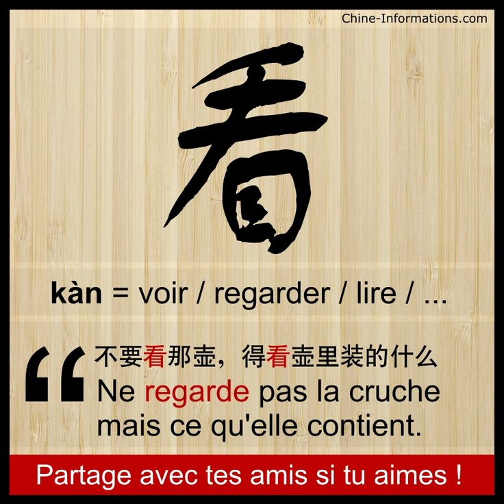 1000 images about proverbes chinois on pinterest quotes bruce lee and bonheur. Black Bedroom Furniture Sets. Home Design Ideas