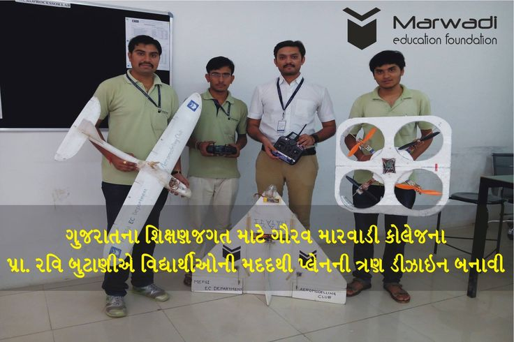Students and Prof. achieved a success to get 3 different designs of plane! #Marwadi #StudentDesk #Achievement