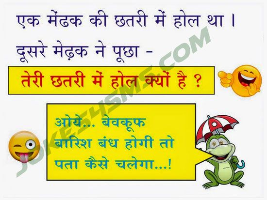 Funny SMS in Hindi