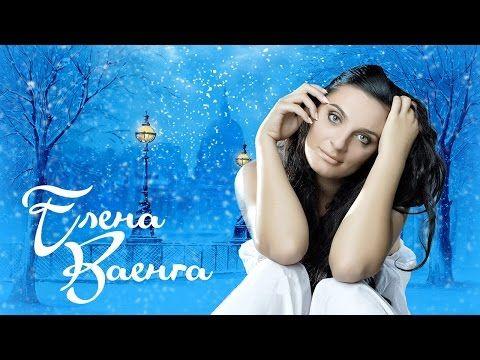 Елена Ваенга - Лучшие песни 2015/Vaenga Elena - The best 2015 - YouTube