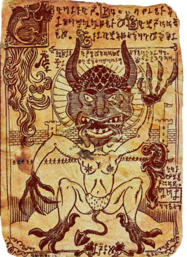 The Devil's Bible: Codex Gigas | Soul:Ask | Pinterest | Devil ...