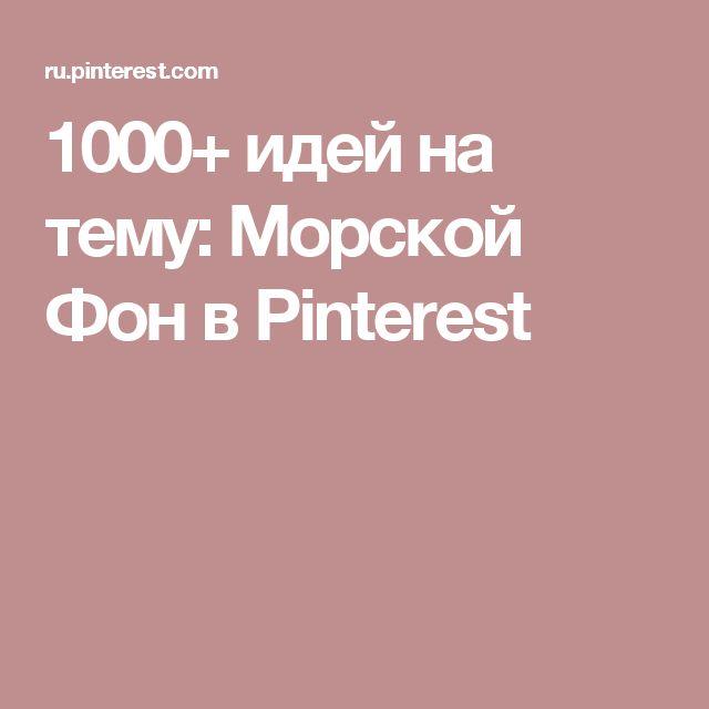 1000+ идей на тему: Морской Фон в Pinterest