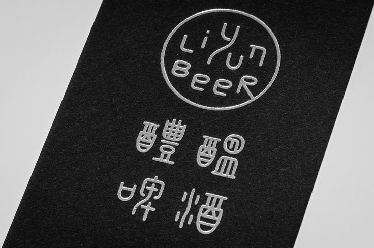 Liyun Beer Brand Identity on Behance
