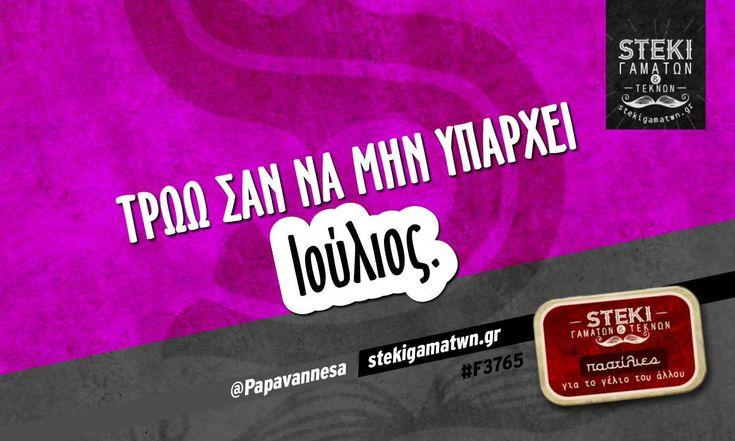 Τρώω σαν να @Papavannesa - http://stekigamatwn.gr/f3765/