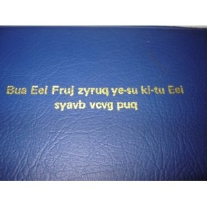 Yao Language New Testament / Bua Eei Fruj zyruq ye-su ki-tu Eei syavb vcvg puq / The Yao nationality is a government classification for various minorities in China. They form one of the 56 ethnic groups officially recognized by China           $75.99