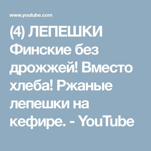 (4) ЛЕПЕШКИ Финские без дрожжей! Вместо хлеба! Ржаные лепешки на кефире. - YouTube