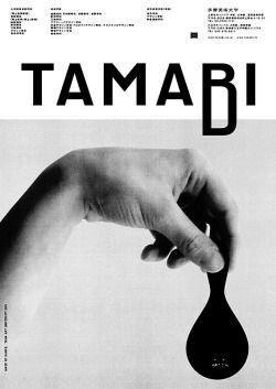 gurafiku:  Japanese Poster: Tamabi. Mr. Design /Kenjiro Sano. 2012