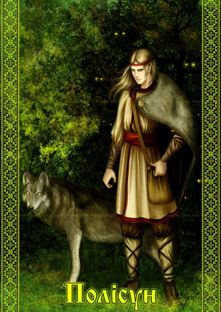 """Polysoon (Lysoon) - """"wolves' God"""", deity, that patronized and protected the wolves, helped equable distribution of beasts of prey on the Earth. Also he told to the wolves where the ill animal was, that they had to eat. etc.... Also Polisoon was the God of trade by animals in East Slavic lands. By legend, the howling of the wolves was the pray to this God and asking of him the food. Polisoon was shown as human, that had not the shadow. People believed that this god had the wife Lisoonka, that"""