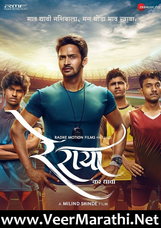 Re Raya 2018 Marathi Mp3 Songs Free Download Veermarathi Net