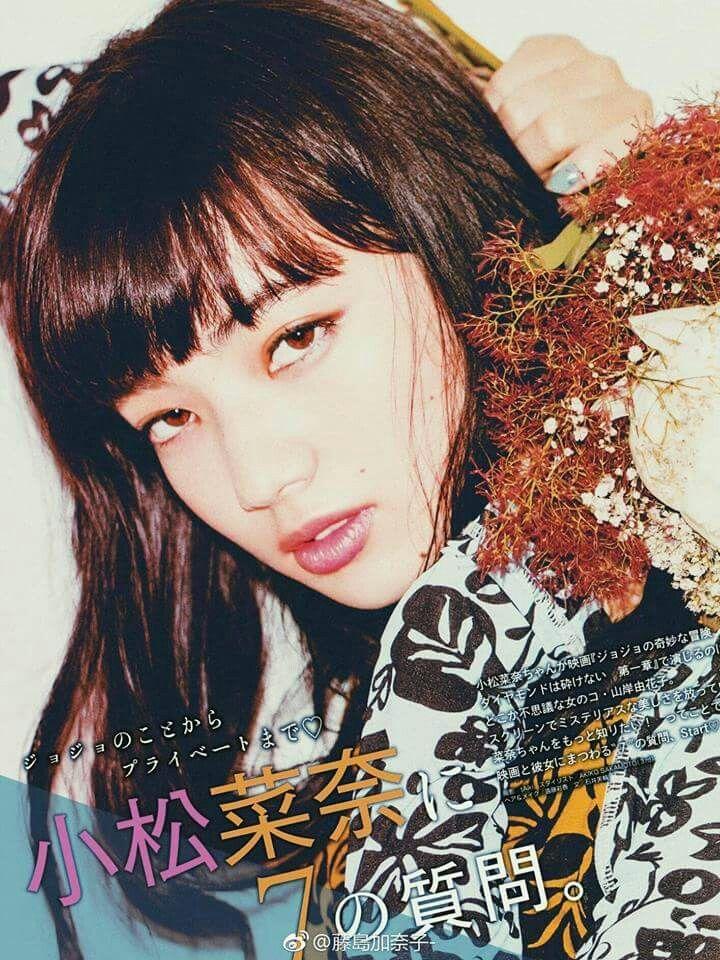 小松菜奈 SEVENTEEN 2017 Sep JP Magazine