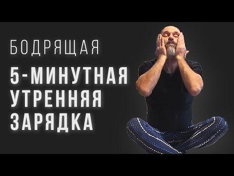 5-Минутная Утренняя Бодрящая Гимнастика - YouTube