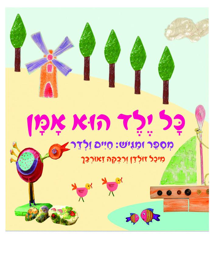 ספרי אמנות לילדים - חיפוש ב-Google | Christmas ornaments ...
