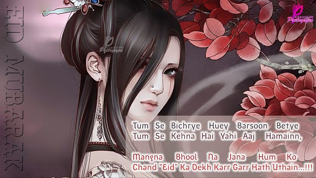 Poetry: Eid Greeting Messages in Urdu and Hindi with Greetings Cards