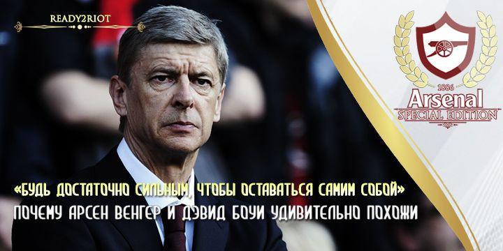 «Будь достаточно сильным, чтобы оставаться самим собой». Почему Арсен Венгер и Дэвид Боуи удивительно похожи - Arsenal. Special Еdition - Блоги - Sports.ru