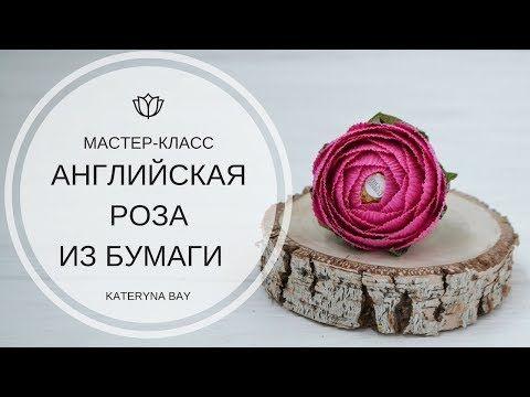 Английская роза из гофрированной бумаги с конфетой | Мастер-класс | Rose Flower From Paper Crepe - YouTube