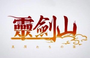 BATCH Reikenzan: Hoshikuzu-tachi no Utage Subtitle Indonesia