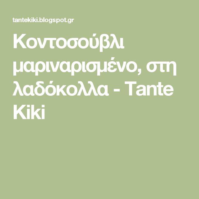 Κοντοσούβλι μαριναρισμένο, στη λαδόκολλα - Tante Kiki