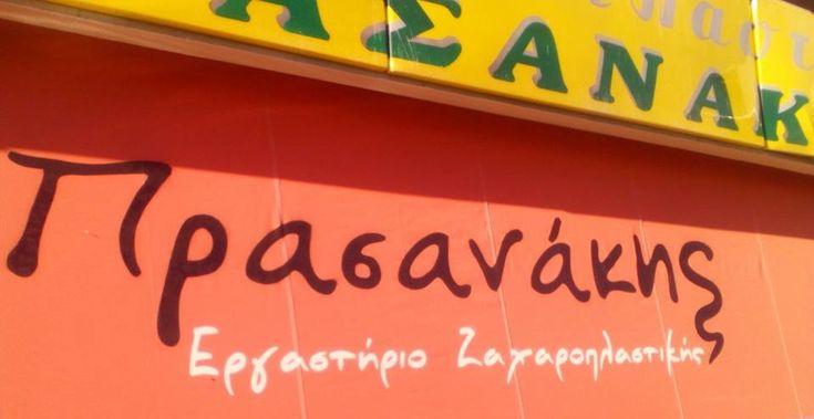 Εργαστήριο Ζαχ/κης Πρασανάκης