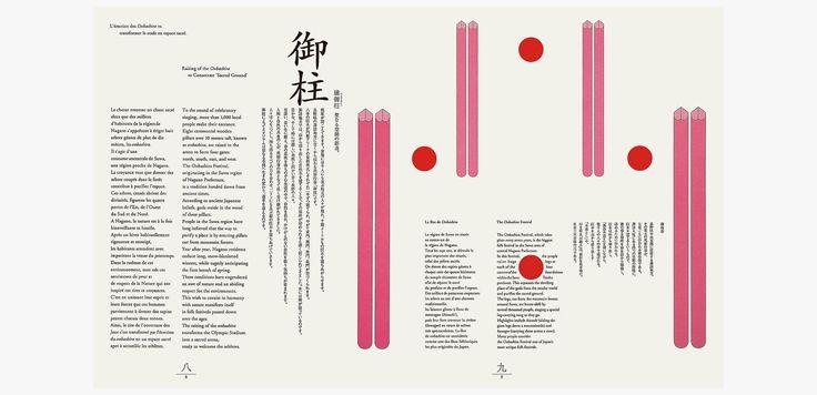 長野冬季オリンピック 開・閉会式プログラムデザイン3枚目