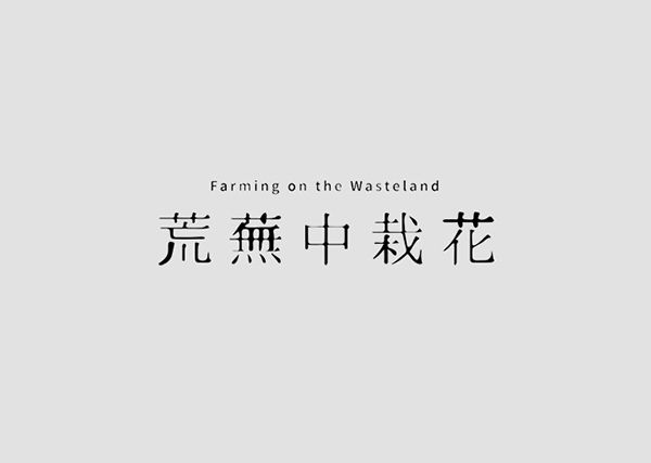 logotype by Ck Chiwai Cheang, via Behance