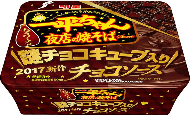 チョコメーカー監修拒否! まさにスイーツ焼そば「一平ちゃん夜店の焼そば チョコソース」が発売~謎チョコキューブ入り。バレンタイン特別パッケージ - ネタとぴ