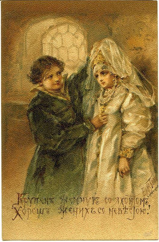 """Бём Елизавета: """"Крупенъ жемчугъ с яхонтомъ, хорош жених с невестою!"""""""