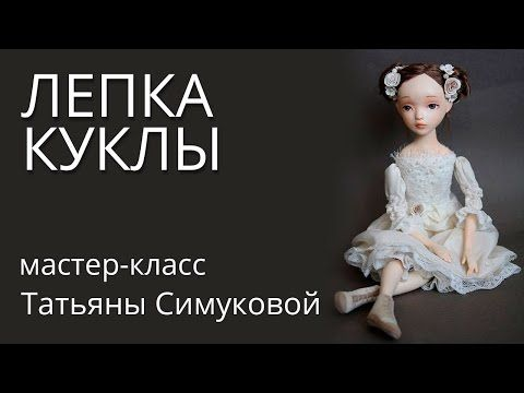 Кукла из пластика мастер класс. Annadan Анна Пинчук - YouTube