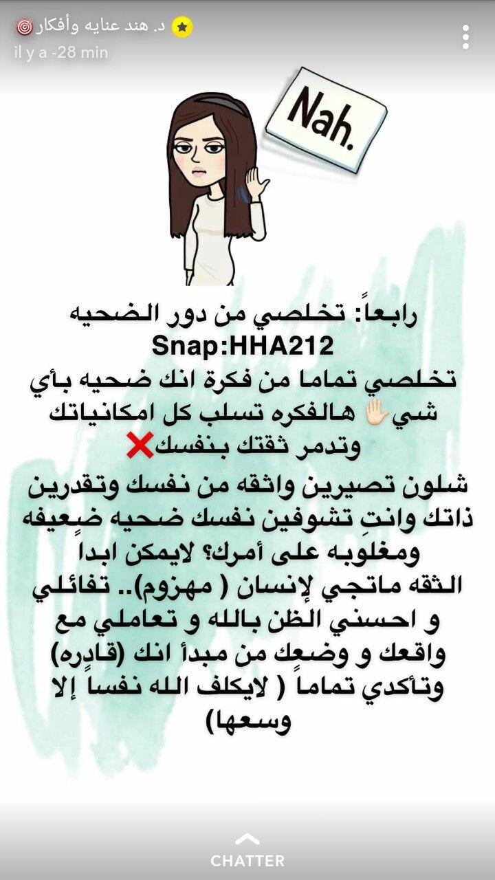 Pin By ربيع الحياة On تربية وتطوير الذات Life Coach Quotes Ispirational Quotes Beautiful Arabic Words