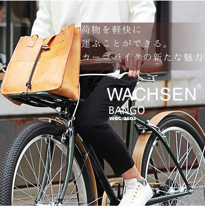 【楽天市場】シティサイクル 26インチ 自転車 WACHSEN ヴァクセン おしゃれ カーゴバイク 竹フェンダー シマノ6段変速 送料無料:自転車通販 LANRAN WBG-2602 4944370020908