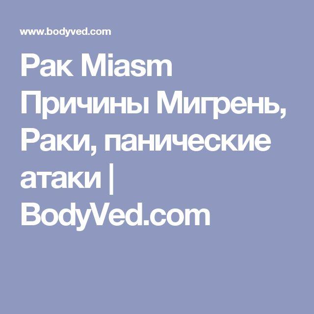 Рак Miasm Причины Мигрень, Раки, панические атаки | BodyVed.com