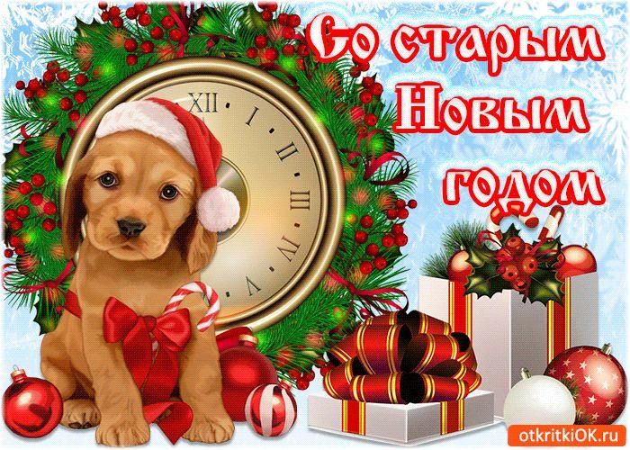 Другие открытки со старым новым годом собаки, открытка маме