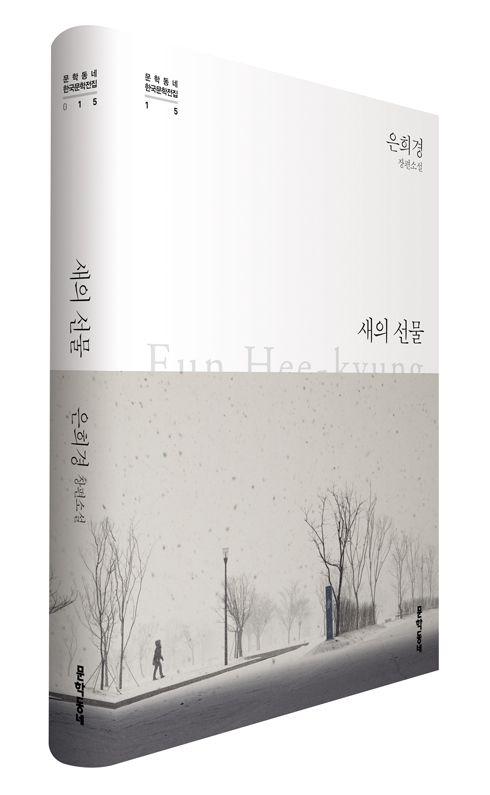 은희경 장편소설 『새의 선물』   문학동네 한국문학전집 015