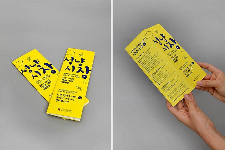 Match Market Brand Design - 디지털 아트 · 브랜딩/편집 · 산업 디자인, 디지털 아트, 브랜딩/편집, 산업 디자인, 디지털 아트, 브랜딩/편집
