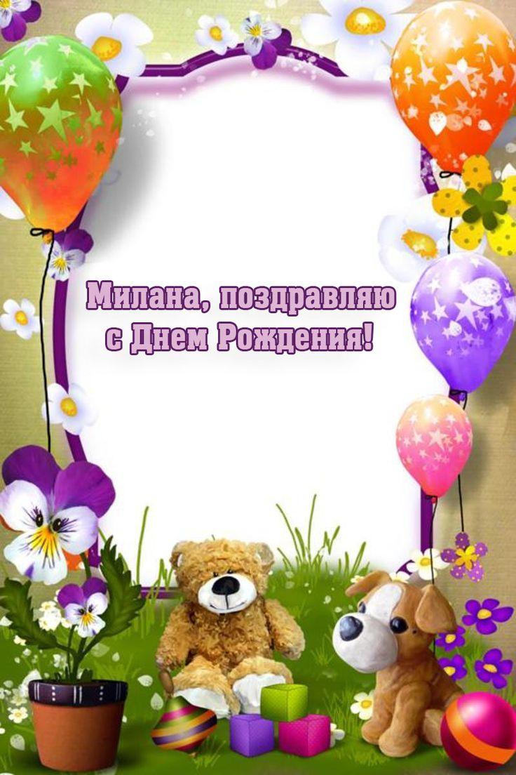 С днем рождения девочке милане стихи