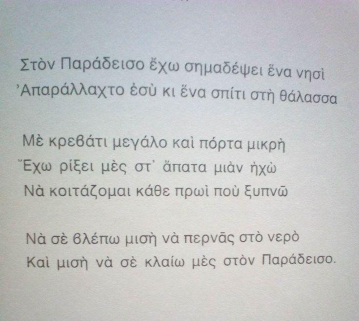 Το Μονογραμμα,  Οδυσσεας Ελυτης.