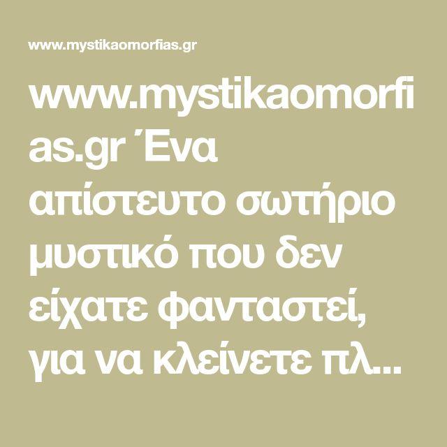 "www.mystikaomorfias.gr Ένα απίστευτο σωτήριο μυστικό που δεν είχατε φανταστεί, για να κλείνετε πληγές και τραύματα !! - Ένα απίστευτο σωτήριο μυστικό που δεν είχατε φανταστεί, για να κλείνετε πληγές και τραύματα !! Και παρόλο που λένε ότι η ζάχαρη βλάπτει, τελικά πρέπει πάντα να σκεφτόμαστε με ""το σχετικό""και να αναγνωρίζουμε την αξία του κάθε τροφίμου. Ακόμη και το πιο βλαβερό κάπου μπορεί να χρειαστεί και να γίνει χρήσιμο"
