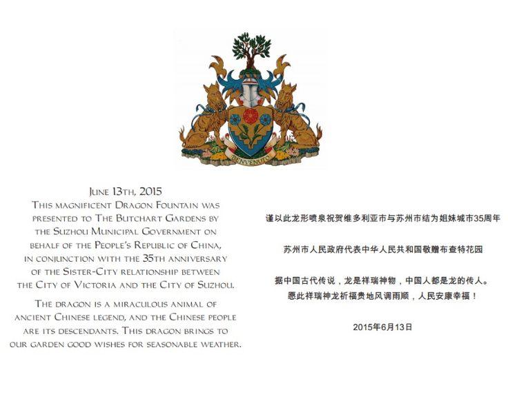 布查特花园中国铜龙喷泉揭幕(图)   加西网 (温哥华门户网)