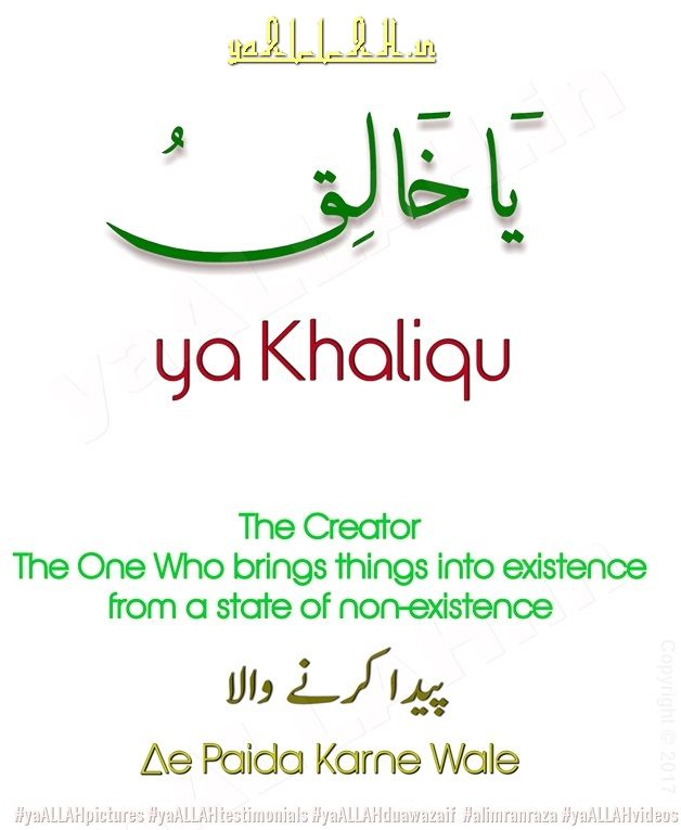 Ya khaliq benefits